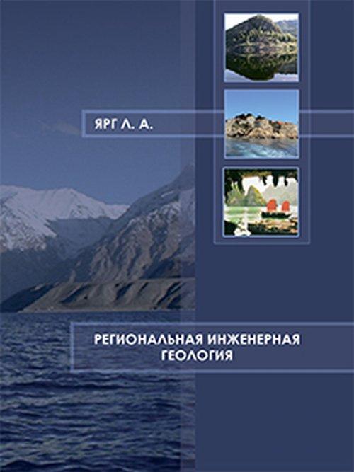 Региональная инженерная геология