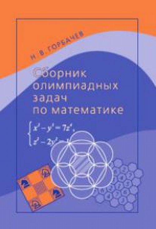 Обложка книги Математика. Сборник олимпиадных задач