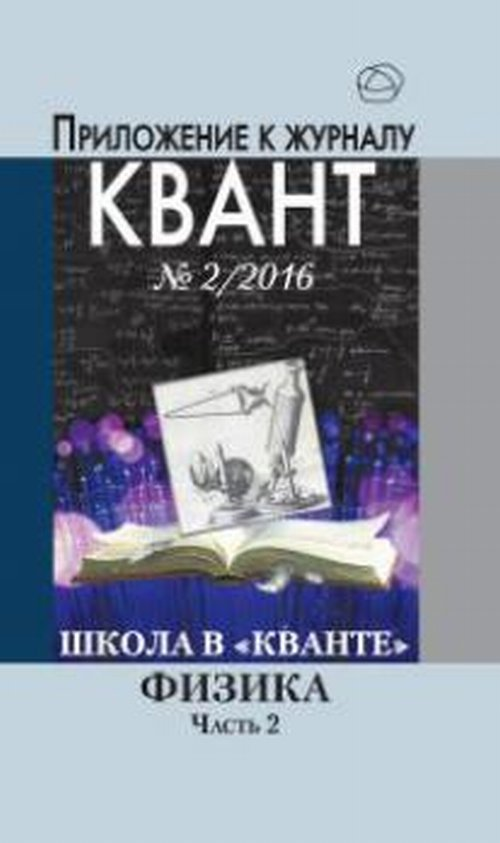 Приложение к журналу Квант №2, 2016. Физика. Часть 2