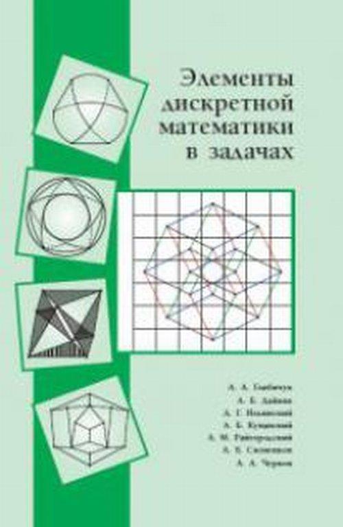 Элементы дискретной математики в задачах
