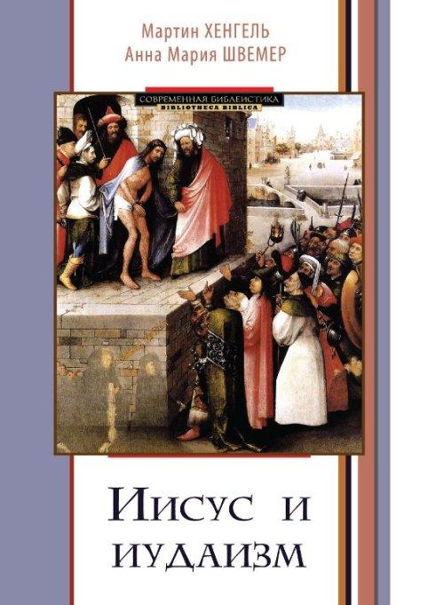 Иисус и иудаизм. Мартин Хенгель, Анна Мария Швемер