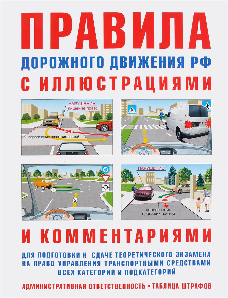 И. Р. Русаков Правила дорожного движения с иллюстрациями и комментариями. Ответственность водителей (таблица штрафов и наказаний)