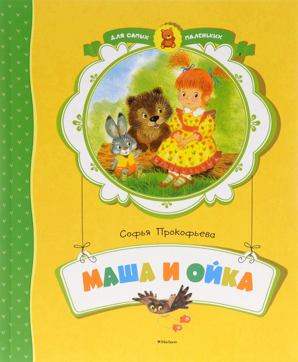 9785389115699 - Софья Прокофьева: Маша и Ойка - Книга
