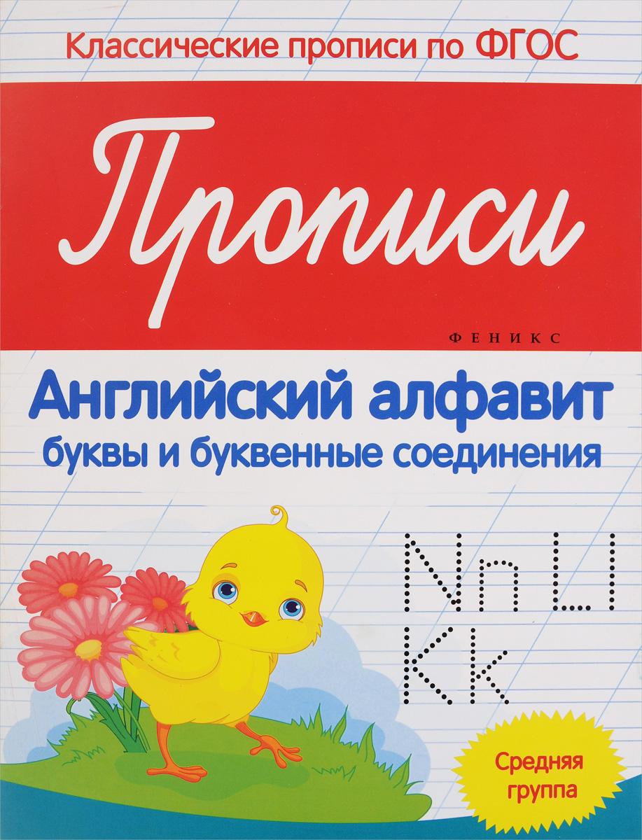 Прописи. Английский алфавит. Буквы и буквенные соединения. Средняя группа