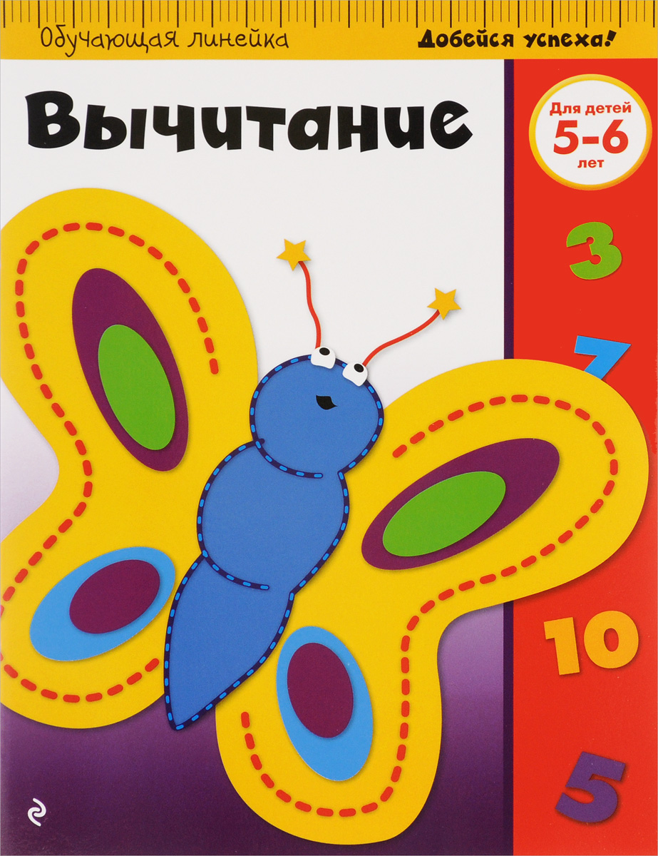 Вычитание. Для детей 5-6 лет вычитание для детей 5 6 лет