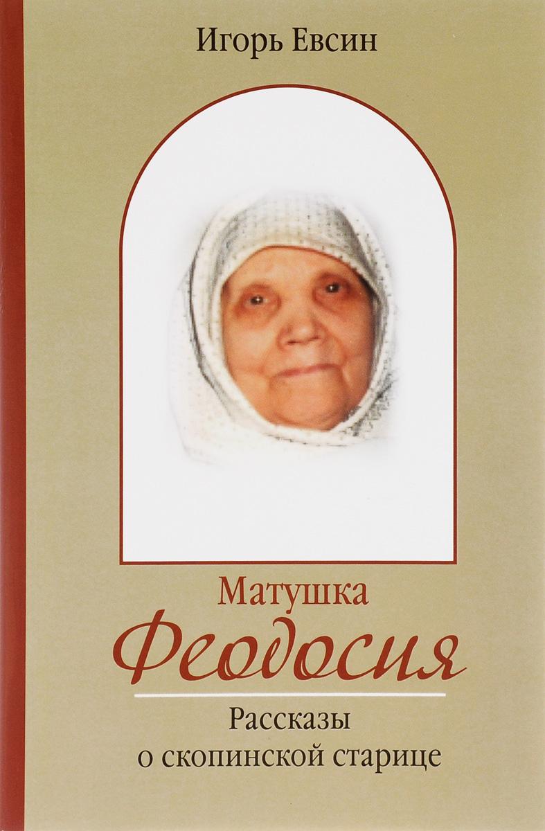 Матушка Феодосия. Рассказы о скопинской старице. Игорь Евсин