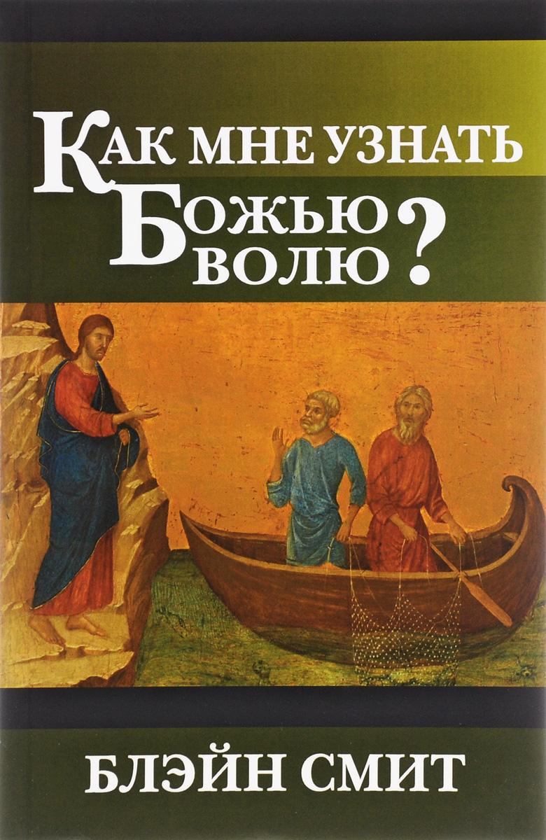 Блэйн Смит Как мне узнать Божью волю? брюки the north face р 34 us 50 ru