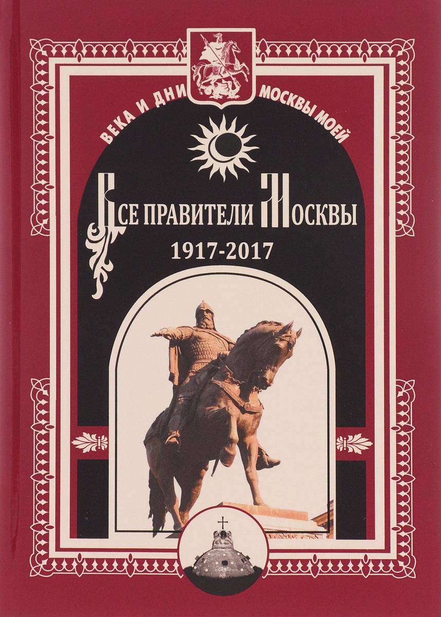 цены М. Полятыкин Все правители Москвы. 1917 - 2017