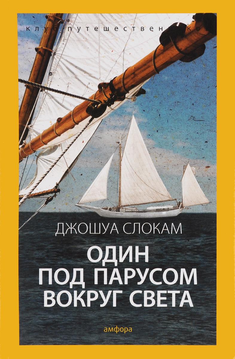 Джошуа Слокам Один под парусом вокруг света коцебу о путешествия вокруг света