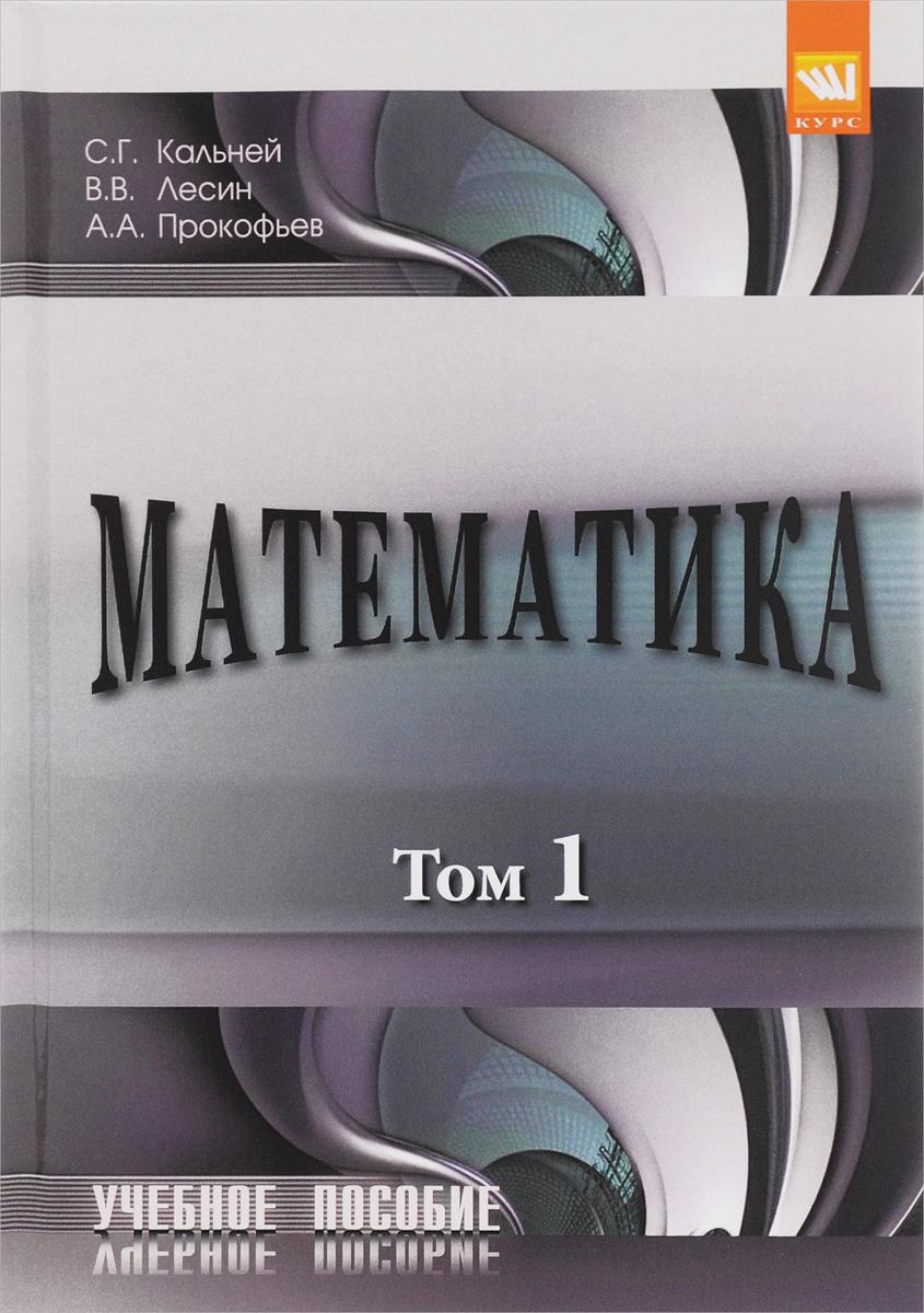 Математика. Учебное пособие. В 2 томах. Том 1