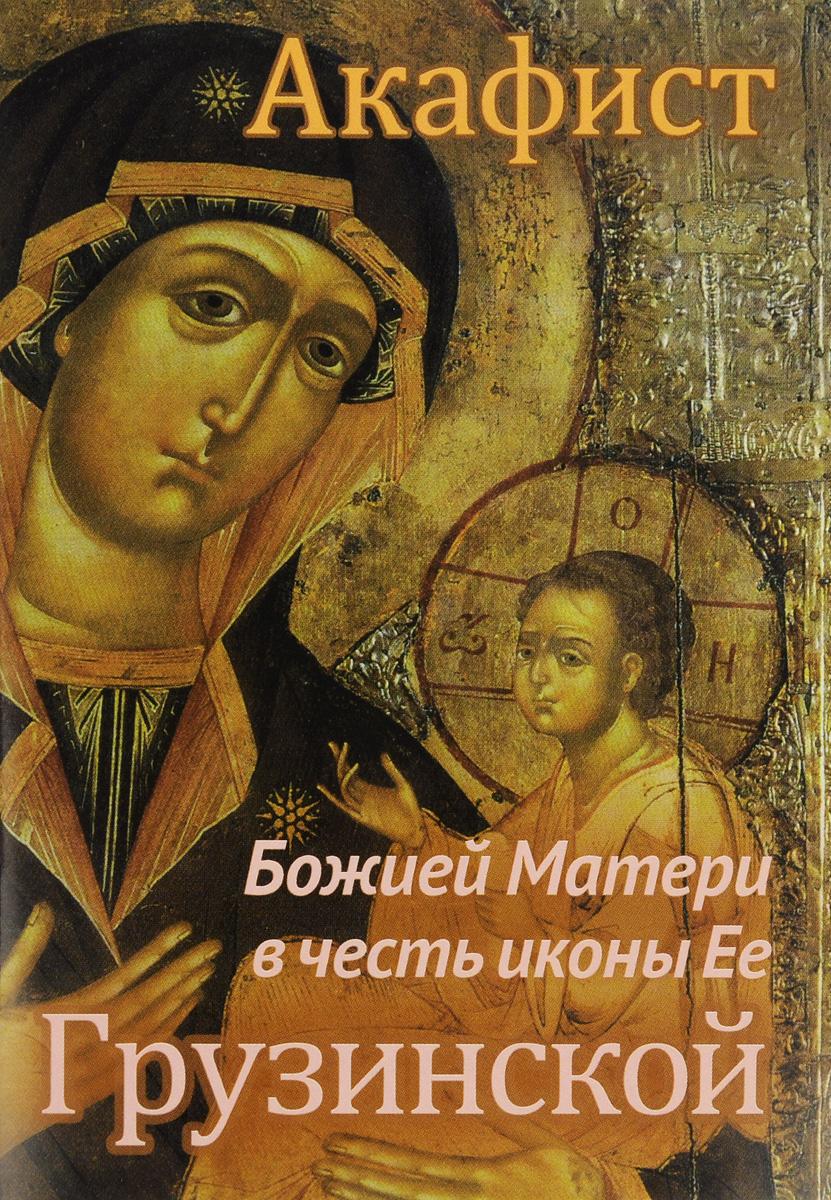 Акафист божией Матери в честь иконы Ее Грузинской в и морозов а а яковлев фармакотерапия глазных болезней