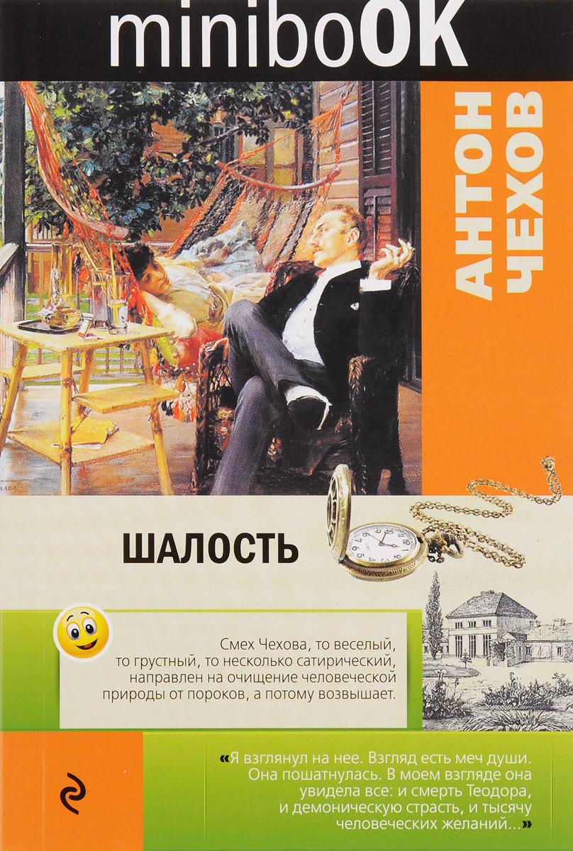 Антон Чехов Шалость санита купить в москве