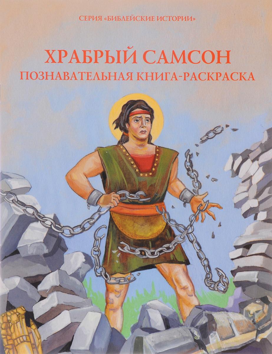 О. А. Соколова Храбрый Самсон. Познавательная книга-раскраска