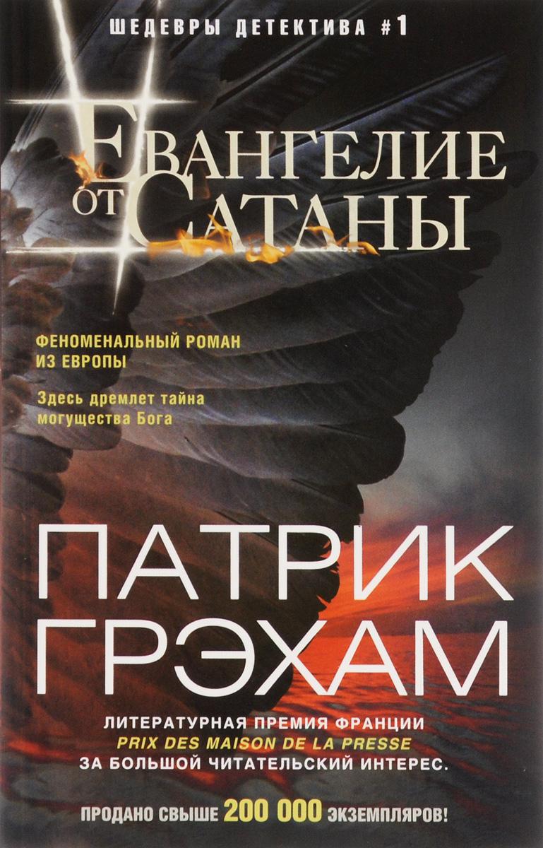 Патрик Грэхам Евангелие от Сатаны евангелие от сатаны
