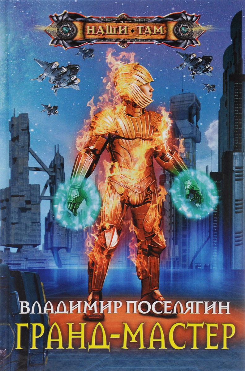 Владимир Поселягин Гранд-мастер гранд мастер gm q7 multi elite