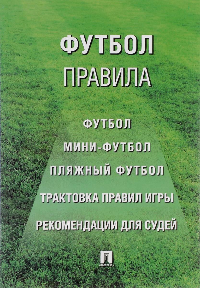 Футбол. Правила федеральный стандарт спортивной подготовки по виду спорта футбол
