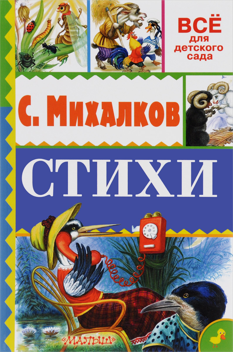 Стихи. С. В. Михалков