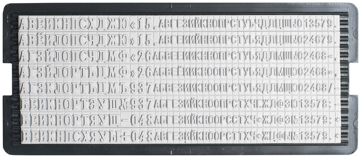 Trodat Касса русских букв и цифр 3-4 мм набор трафаретов букв и цифр 5 шт размер букв 10 15 20мм размер цифр 15 25мм 28159 ш к740