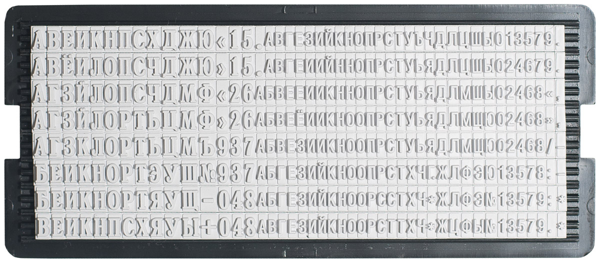 Trodat Касса русских букв и цифр 3-4 мм -  Кассы, подушки