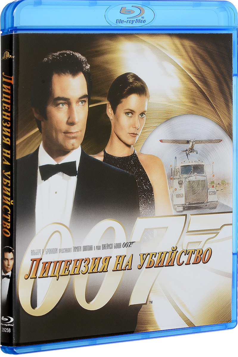 Лицензия на убийство (Blu-ray) атаманенко и лицензия на вербовку