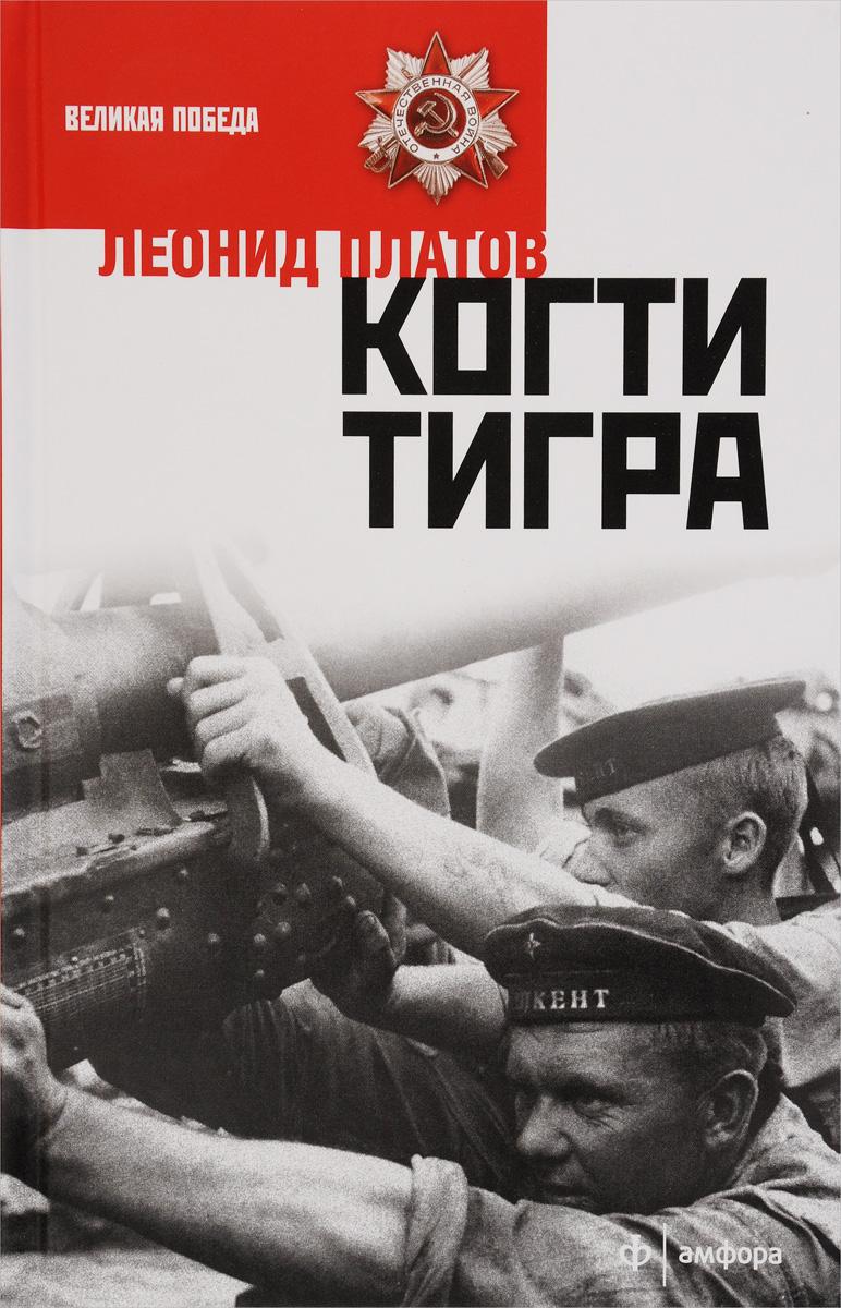 Леонид Платонов Когти тигра платова аудиокн платова анук mon amour 2cd