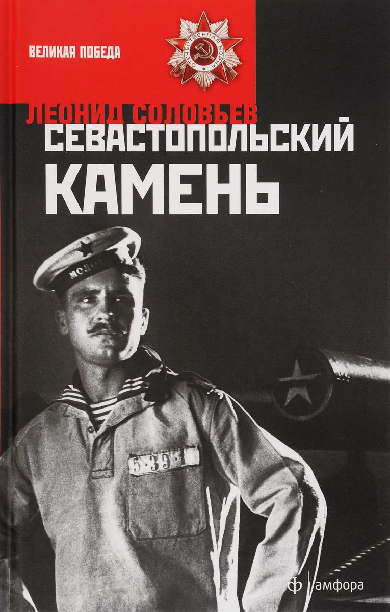 Севастопольский камень. Иван Никулин - русский матрос изменяется уверенно утверждая