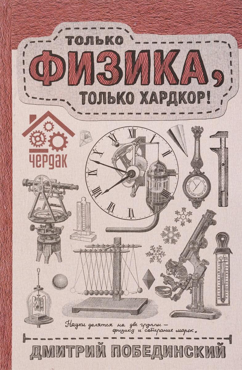 образно выражаясь в книге Дмитрий Побединский