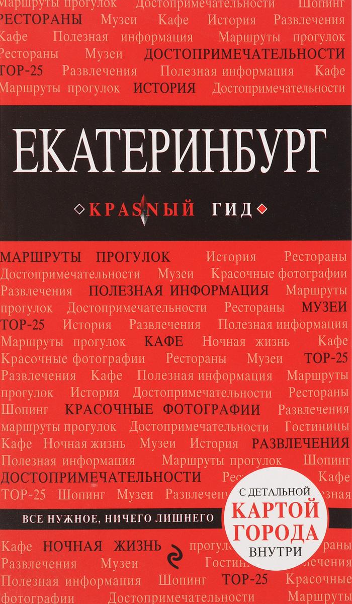 Екатеринбург. Путеводитель (+ карта) рейма интернет магазин екатеринбург