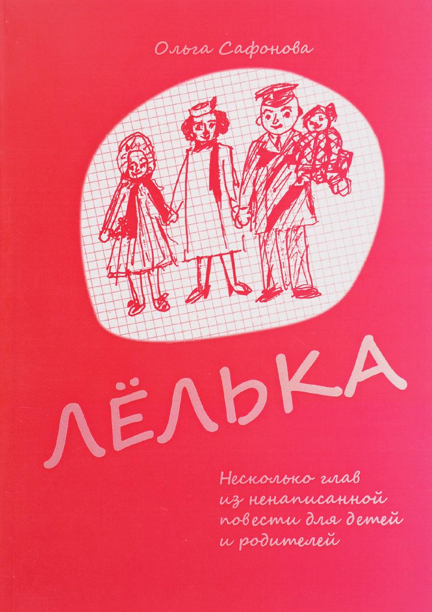 Ольга Сафонова Лелька ольга рожнева прожить жизнь набело рассказы для души