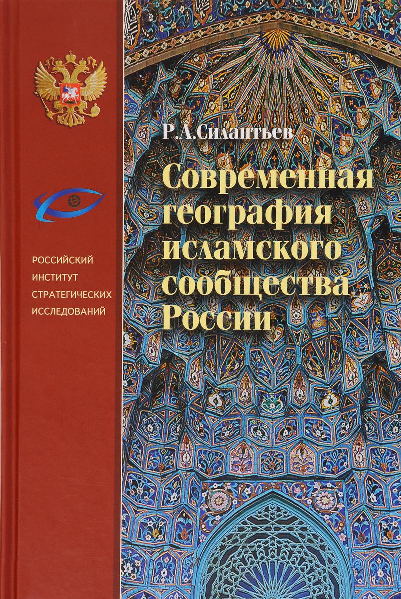 Современная география исламского сообщества России. Р. А. Силантьев