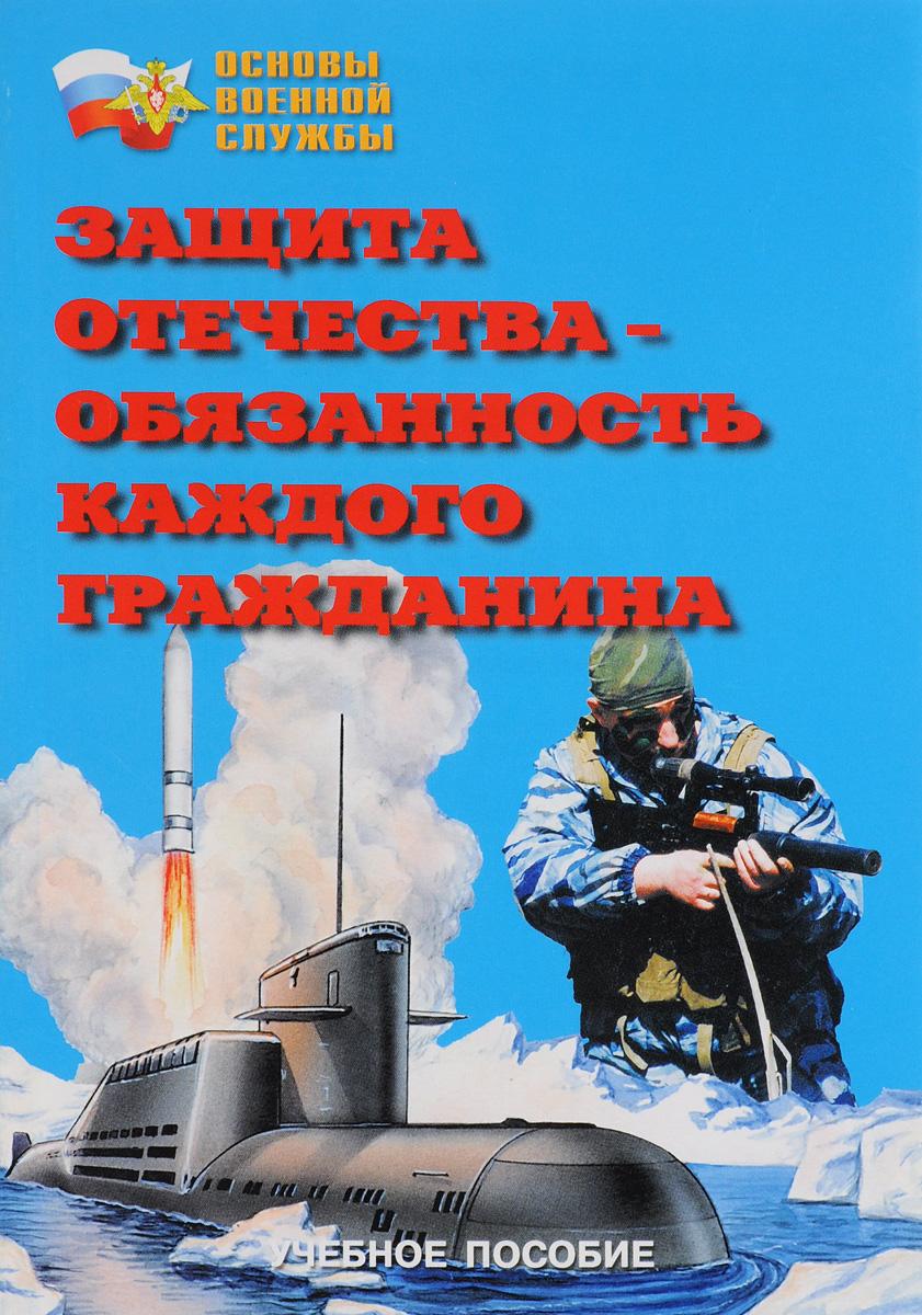 Защита Отечества – обязанность каждого гражданина. Учебное пособие