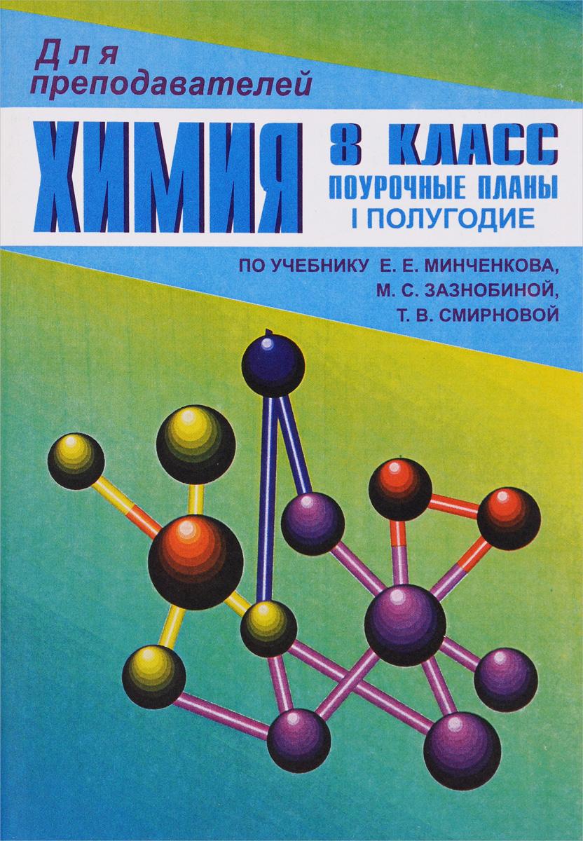 Химия. 8 класс. Поурочные планы по учебнику Минченкова Е.Е. и др.. 1 полугодие