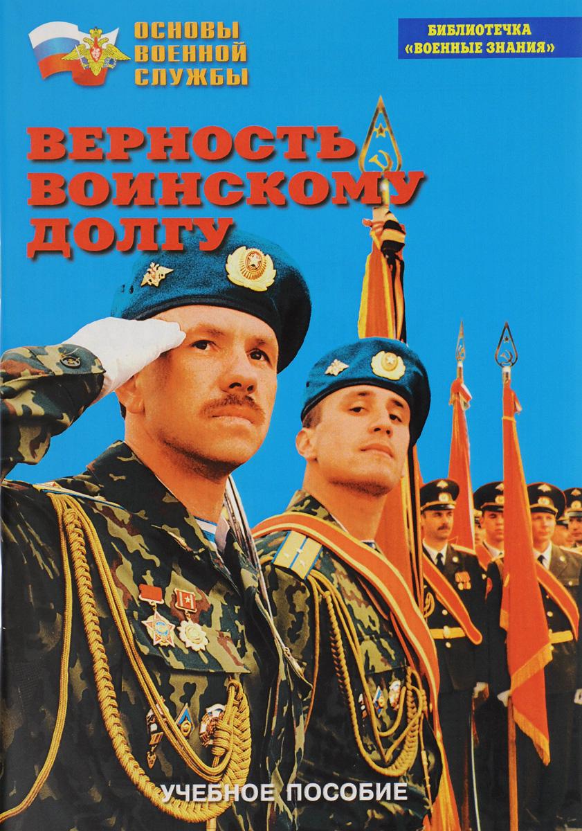 Zakazat.ru: Верность воинскому долгу. Учебное пособие. С. Е. Яхновец