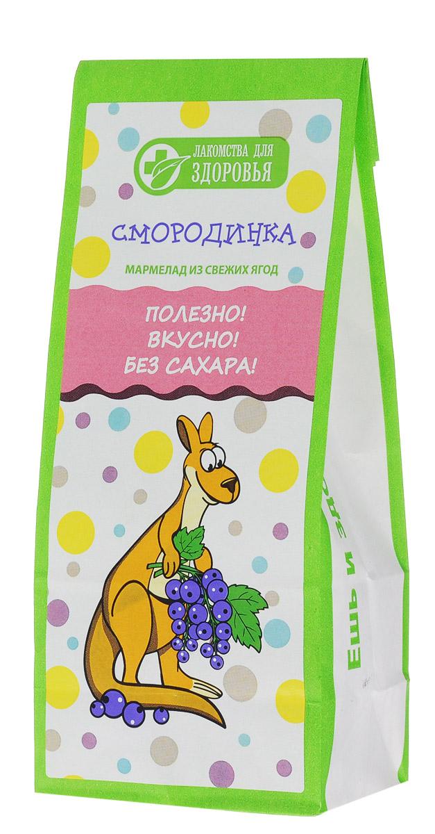 Лакомства для здоровья Смородинка мармелад желейный, 55 г конфеты детские лакомства для здоровья малинка без сахара 315г набор из 3 уп
