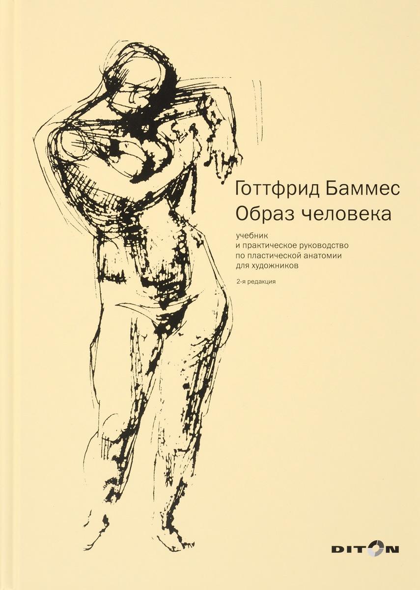 Готтфрид Баммес Образ человека. Учебник и практическое руководство по пластической анатомии для художников