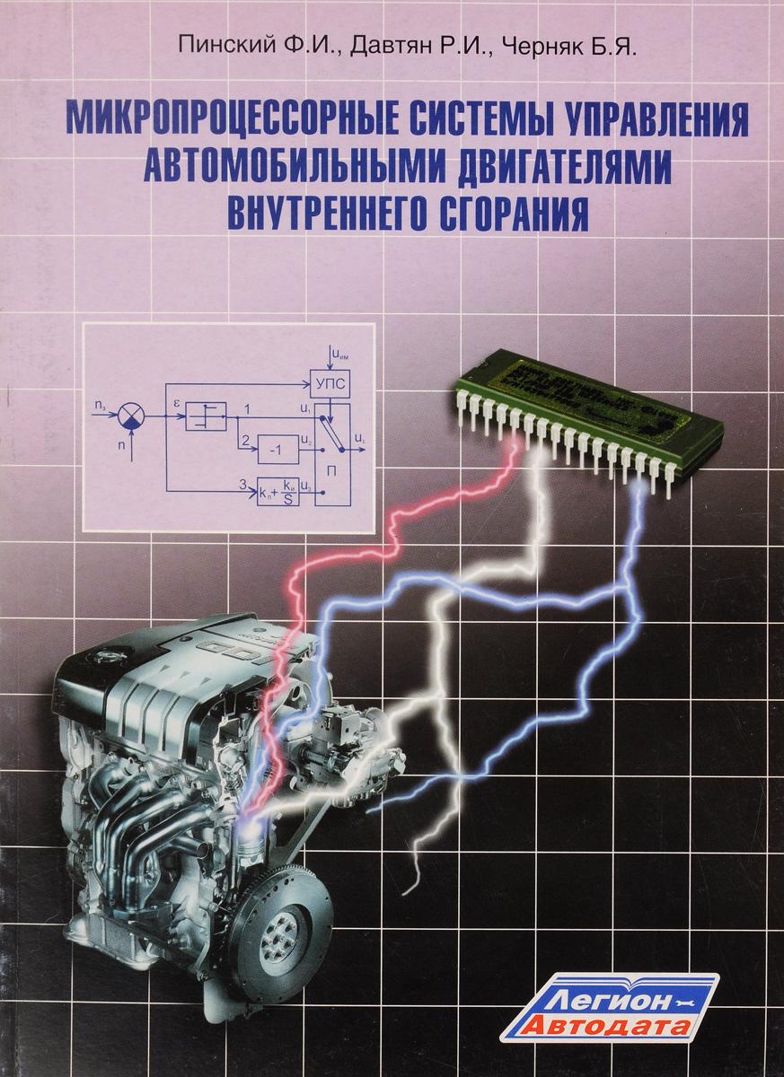 Микропроцессорные системы управления автомобильными двигателями внутреннего сгорания. Учебное пособие