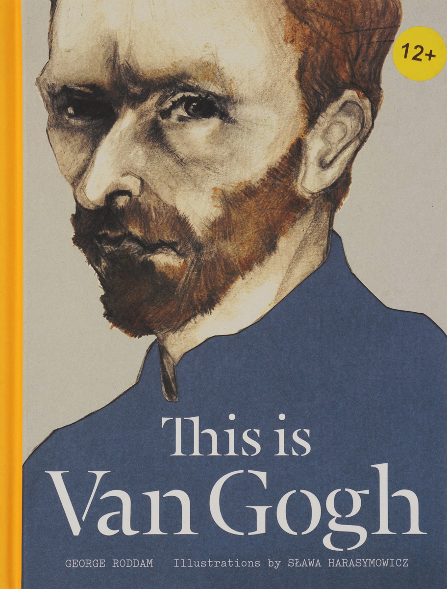 This is Van Gogh настенные часы vincent van gogh fd8635