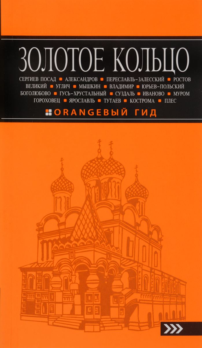 Светлана Богданова Золотое кольцо. Путеводитель