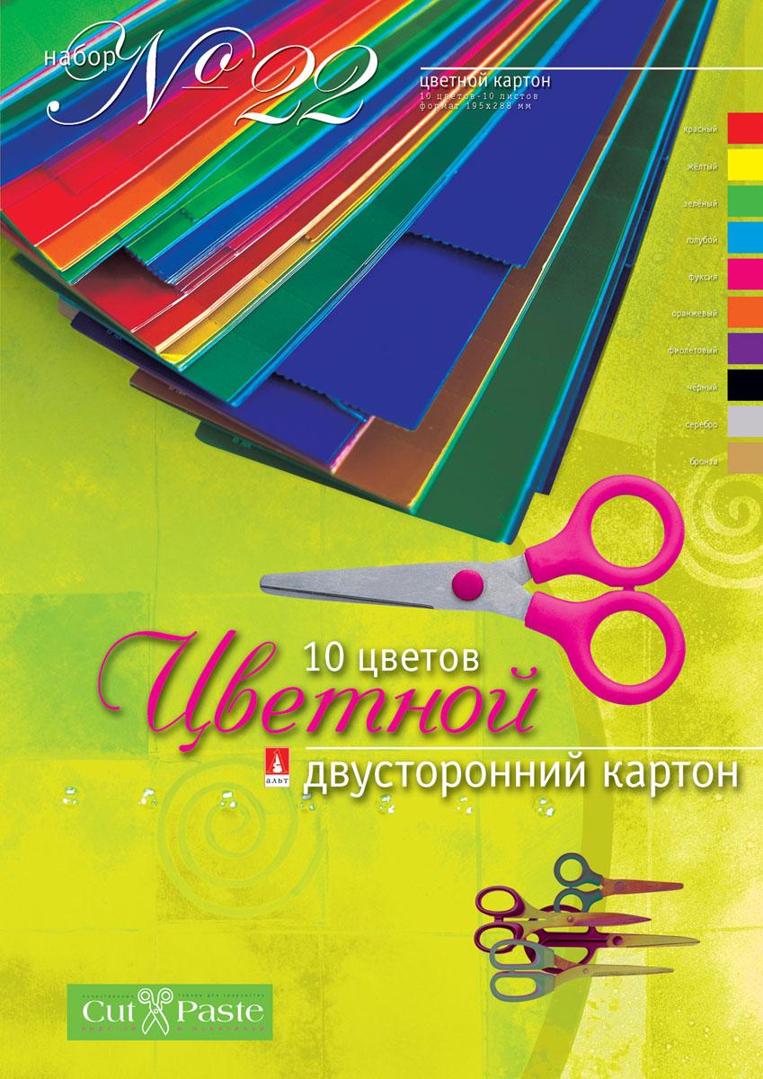 Альт Набор цветного картона Двухсторонний 10 листов набор цветного картона а4 7л 7цв голографический