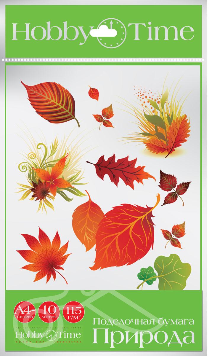 Альт Набор цветной бумаги Природа 10 листов11-410-150Набор цветной бумаги Альт Природа - 10 видов листов формата А4, выполненных в насыщенной цветовой гамме и выдержанных в природной тематике.Яркие красочные картинки напоминают о солнечном лете и создают хорошее настроение.