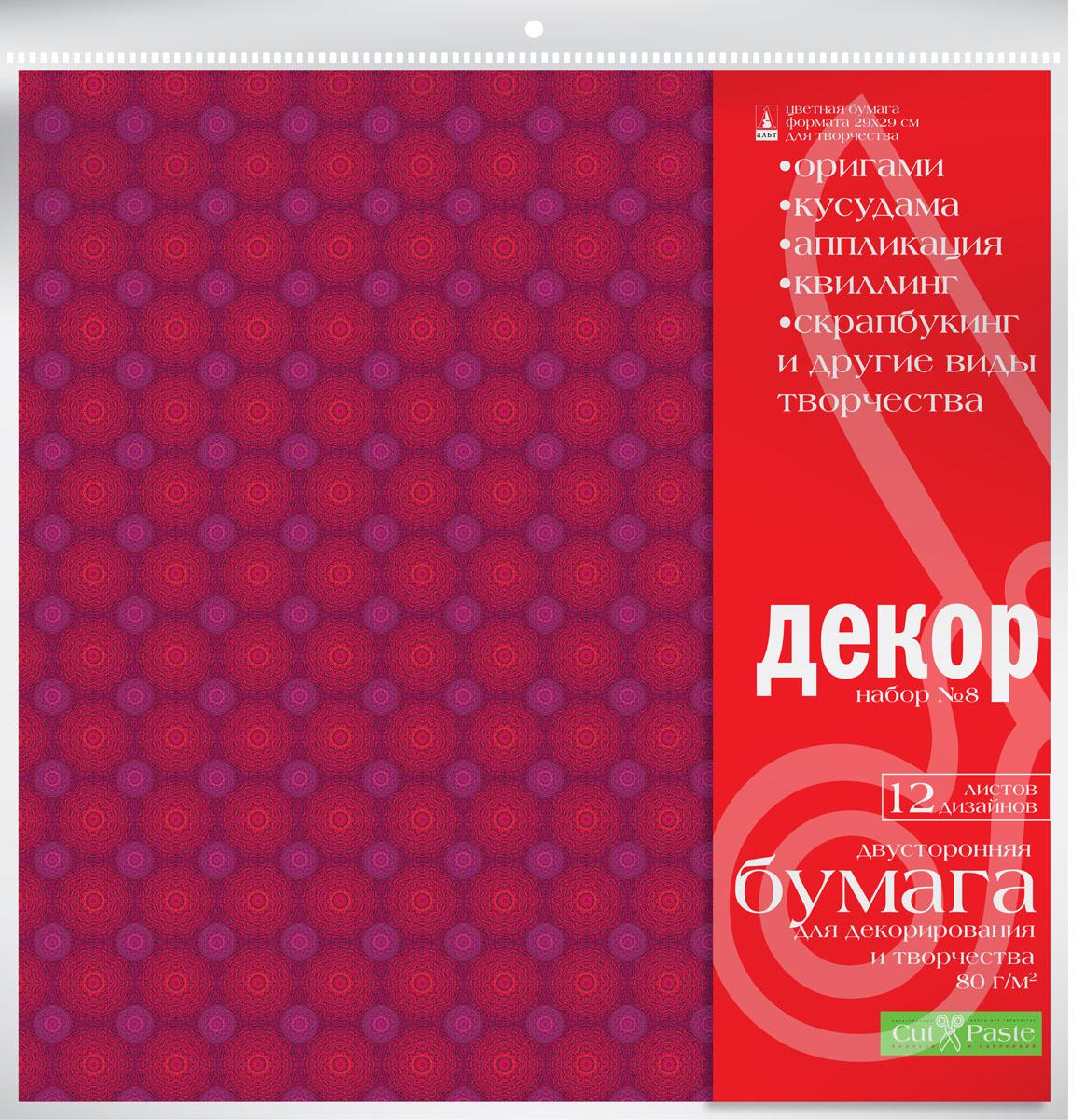 Альт Бумага для декорирования и творчества Декор Набор №8 12 листов 29 см х 29 см