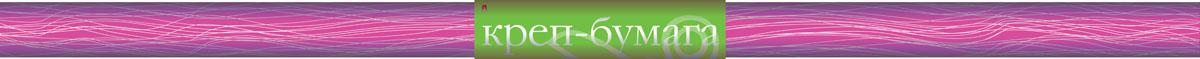 Альт Бумага креповая в рулоне Флюоресцентная цвет розовый2-057/04Креповая цветная бумага Флюоресцентная позволит вашему ребенку создавать всевозможные аппликации и поделки. Креповая бумага - популярный материал среди поклонников рукоделия. Рельефная гофрированная структура придает бумаге пластичность, прочность, позволяя создавать различную по сложности форму и фиксировать ее в заданном положении. Бумага обладает флуоресцентным эффектом, ее легкое мерцание придаст готовым поделкам особую оригинальность.Из такой бумаги можно изготовить разнообразные поделки, помпоны, коллажи и аппликации. Бумага подходит для изготовления искусственных цветов, карнавальных костюмов. Пригодна для скрапбукинга.Работа с цветной креповой бумагой развивает мелкую моторику, усидчивость, внимание, фантазию и творческие способности. С таким богатым материалом ваш ребенок сможет заниматься творчеством круглый год! В набор входит лист фактурной бумаги 50 см х 250 см.
