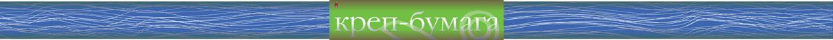 Альт Бумага креповая в рулоне Флюоресцентная цвет синий2-057/02Креповая бумага Альт Флюоресцентная с флюоресцентным эффектом - подходящий материал для декора, объемных украшений и игрушек. Гофрированная жатая поверхность обеспечивает особую пластичность. Бумага не деформируется, сохраняет заданную форму, отлично сочетается с текстильными лентами, декоративными элементами. Легкое мерцание бумаги придаст готовым поделкам особую оригинальность. Размер листа: 50 см х 250 см.