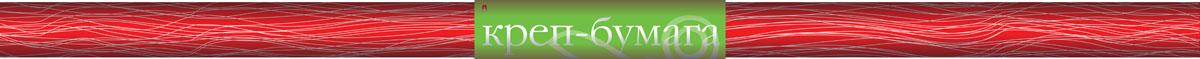 Альт Бумага креповая в рулоне цвет красный2-066/02Креповая бумага Альт - подходящий материал для декора, объемных украшений и игрушек. Гофрированная жатая поверхность обеспечивает особую пластичность. Бумага не деформируется, сохраняет заданную форму, отлично сочетается с текстильными лентами, декоративными элементами. Размер листа: 50 см х 250 см.