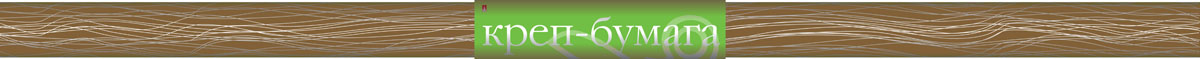 Альт Бумага креповая в рулоне цвет коричневый2-066/07Креповая бумага Альт - подходящий материал для декора, объемных украшений и игрушек. Гофрированная жатая поверхность обеспечивает особую пластичность. Бумага не деформируется, сохраняет заданную форму, отлично сочетается с текстильными лентами, декоративными элементами. Размер листа: 50 см х 250 см.
