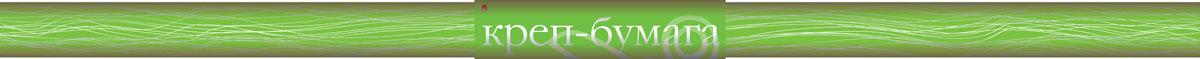 Альт Бумага креповая в рулоне цвет ярко-зеленый2-066/12Креповая бумага Альт - подходящий материал для декора, объемных украшений и игрушек. Гофрированная жатая поверхность обеспечивает особую пластичность. Бумага не деформируется, сохраняет заданную форму, отлично сочетается с текстильными лентами, декоративными элементами. Размер листа: 50 см х 250 см.
