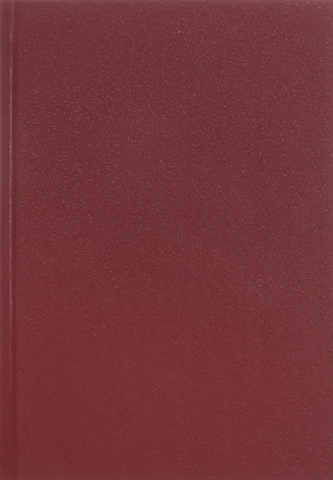 Полное собрание сочинений И. С. Никитина. Том второй так тяжкий млат