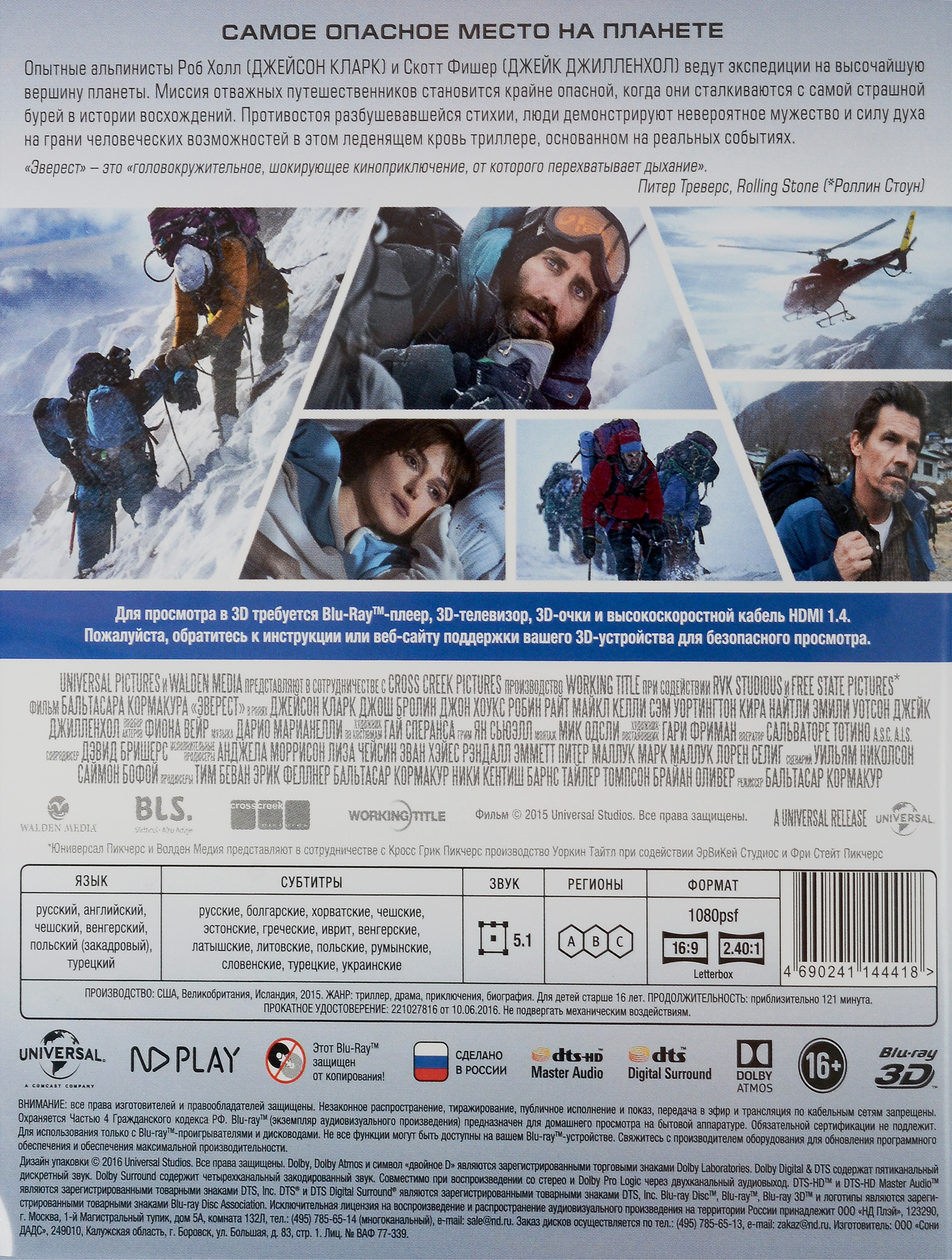 Эверест 3D (Blu-ray) Cross Creek Pictures,Free State Pictures,Universal Pictures,Walden Media,Working Title Films