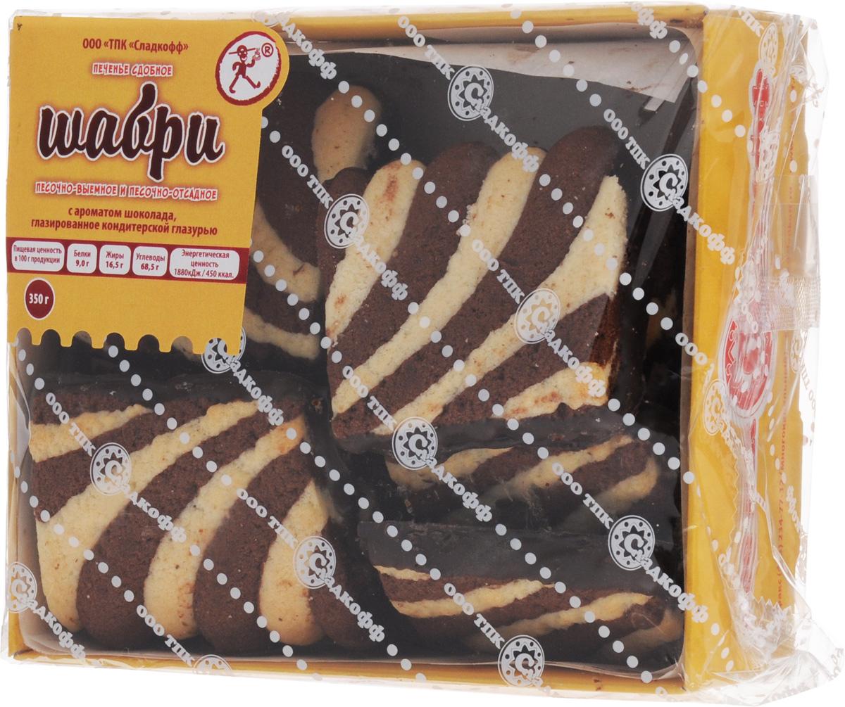 Пекур Шабри печенье сдобное глазированное с ароматом шоколада, 350 г пекур печенье сдобное с ароматом топленого молока 280 г