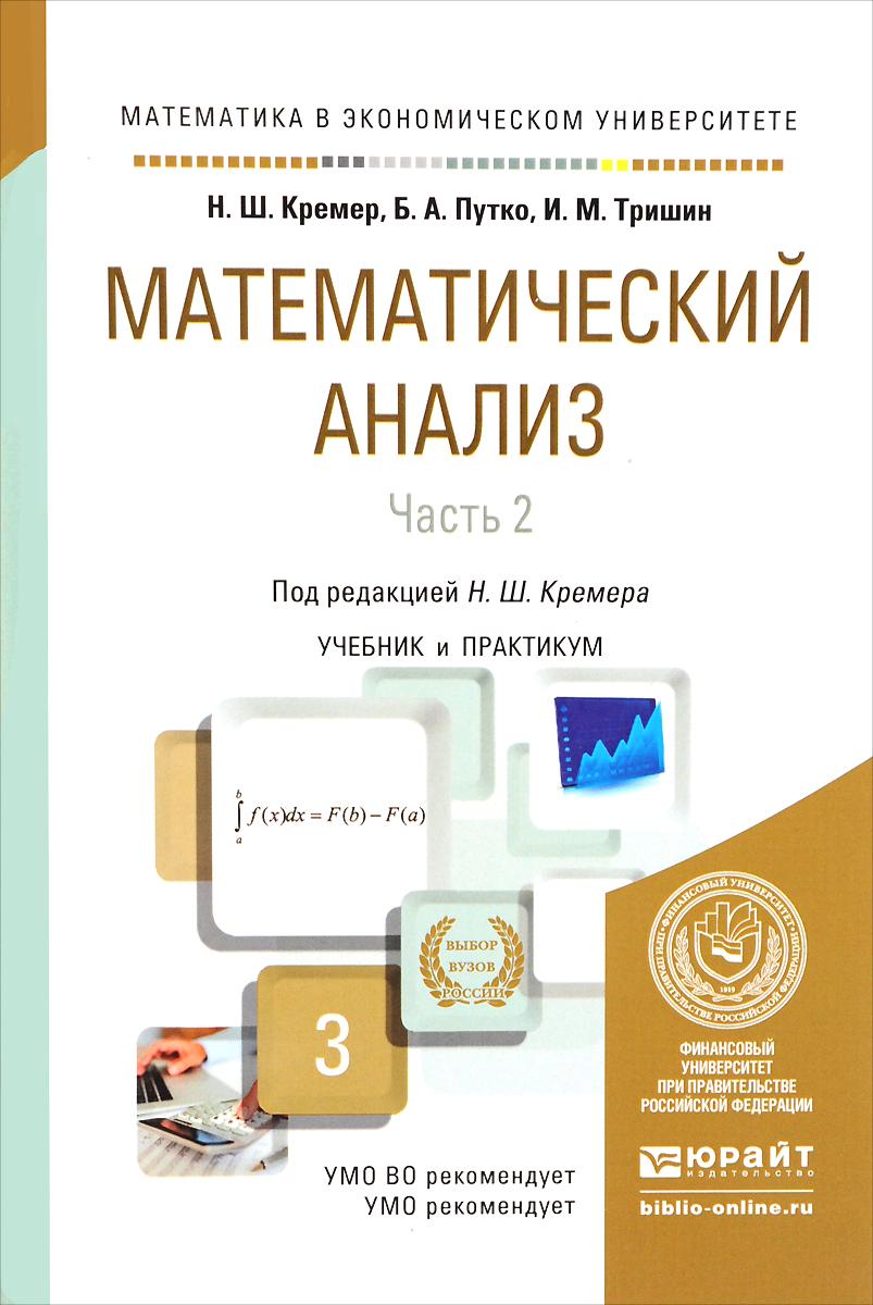 Н. Ш. Кремер, Б. А. Путко, И. М. Тришин Математический анализ. В 2 частях. Часть 2. Учебник и практикум